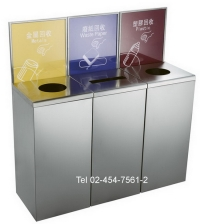 AM-100:ถังขยะสแตนเลสแยกประเภท 3 ช่อง